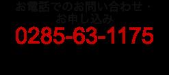 茂木自動車学校電話番号0285631175